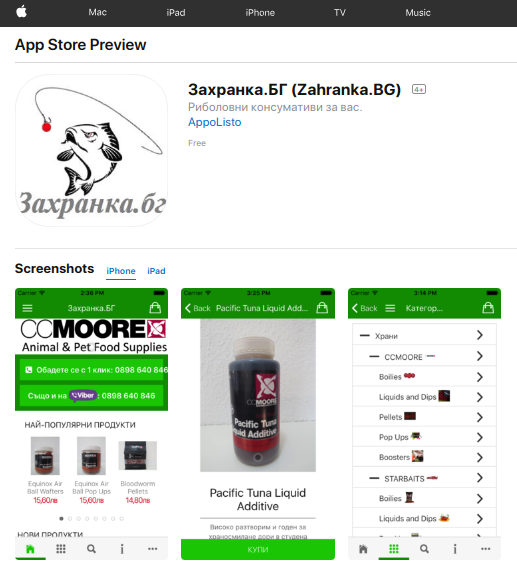 Свали Захранка.БГ (Zahranka.BG) от App Store